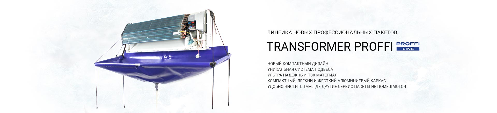 СЕРВИС ПАКЕТ Transformer Proffi