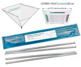 Ребра жесткости для сервис пакета Casset 90 см